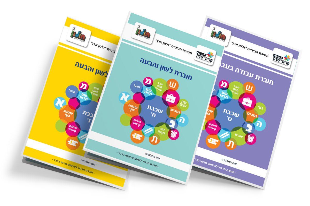 חוברות לימוד