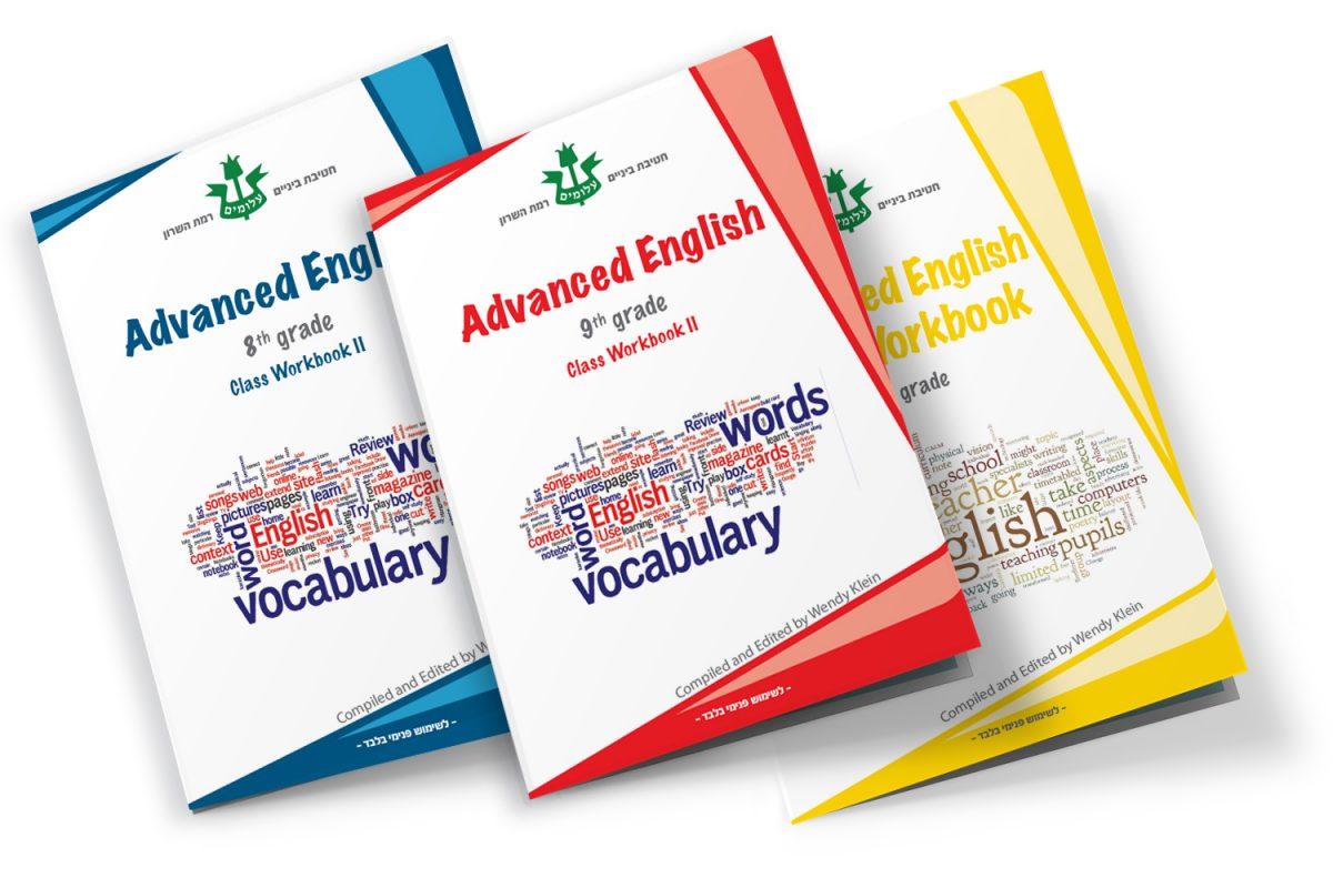 חוברות לימוד בית ספר