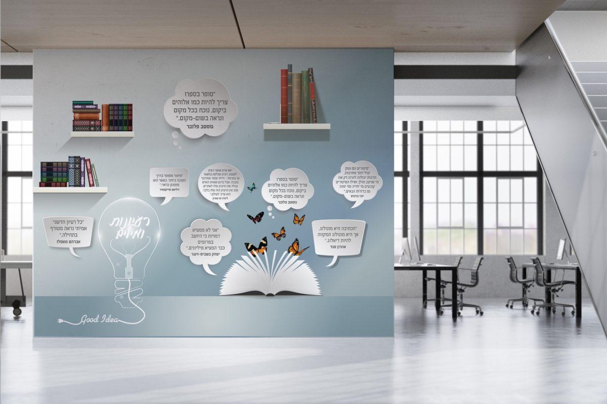 עיצוב סביבה לימודית